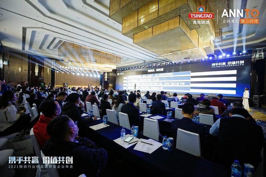 快消行业供应链转型企业年会 安得智联联合美云智数等企业共筑行业生态圈
