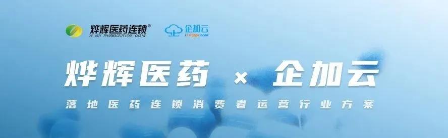 企加云联手烨辉医药,落地医药连锁消费者运营行业方案