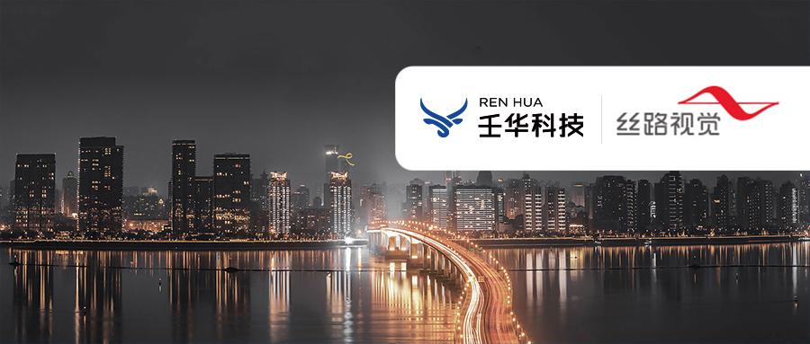 壬华科技签约丝路视觉 助力信息化管理平台完善升级