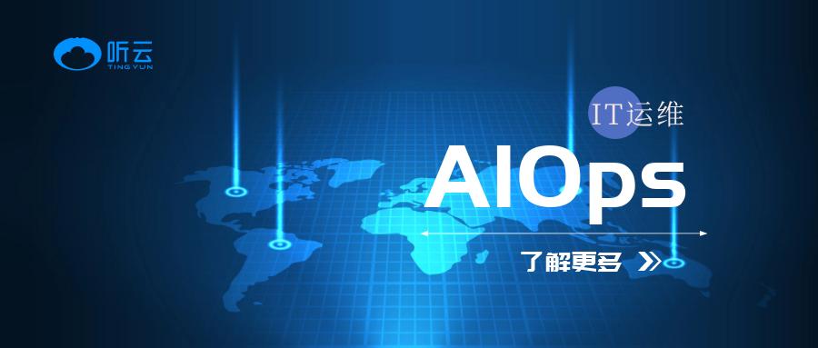 AIOps时代|人工智能如何赋能传统IT运维