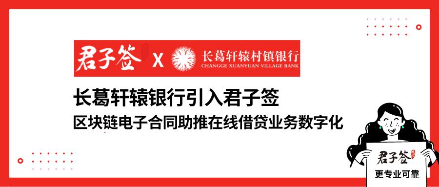 长葛轩辕银行引入君子签,区块链电子合同助推在线借贷业务数字化