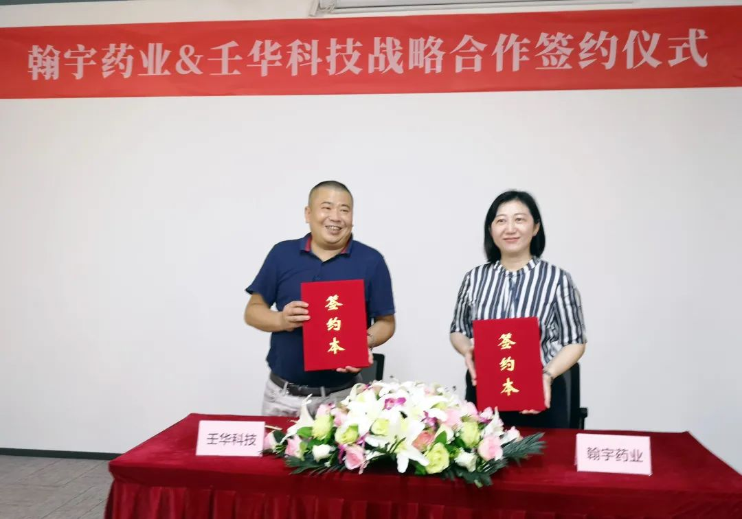 强强联合,智慧升级 | 翰宇药业&壬华科技战略合作签约协议圆满成功