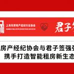 上海房产经纪协会与君子签强强合作,携手打造智能租房新生态