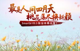 最是人间四月天,桃花落尽换新颜——Smartbi V9.5新版本再出发!
