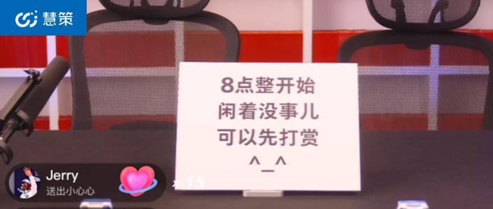 慧策(原旺店通):罗永浩直播带货,从直播看智能零售