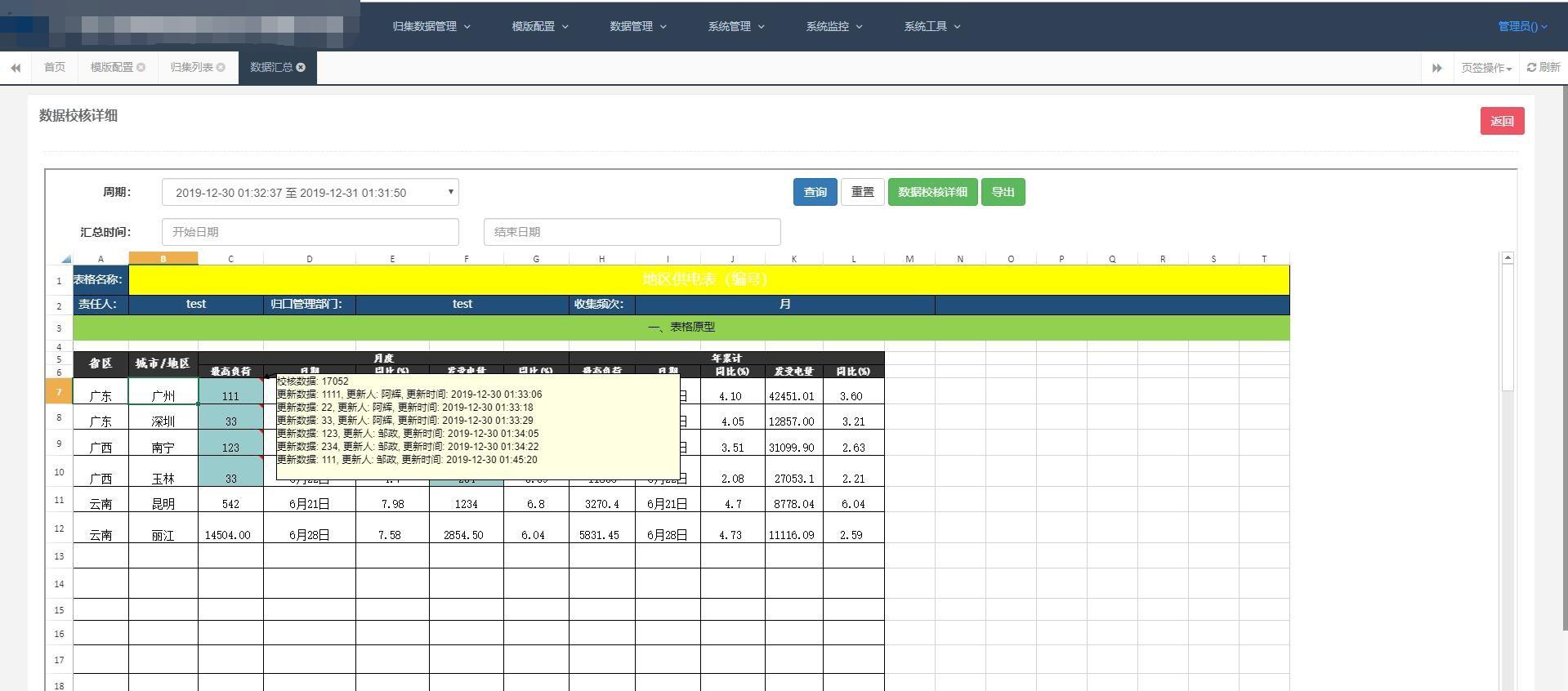 信通公司:用SpreadJS组件,搭建电网自动报表平台
