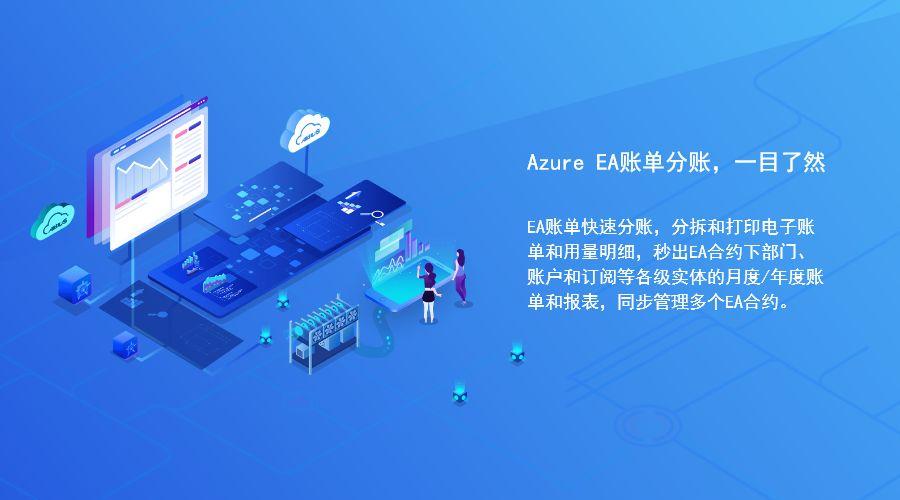 一文看懂ABUS:Azure资源记账、分析、优化有它就够了