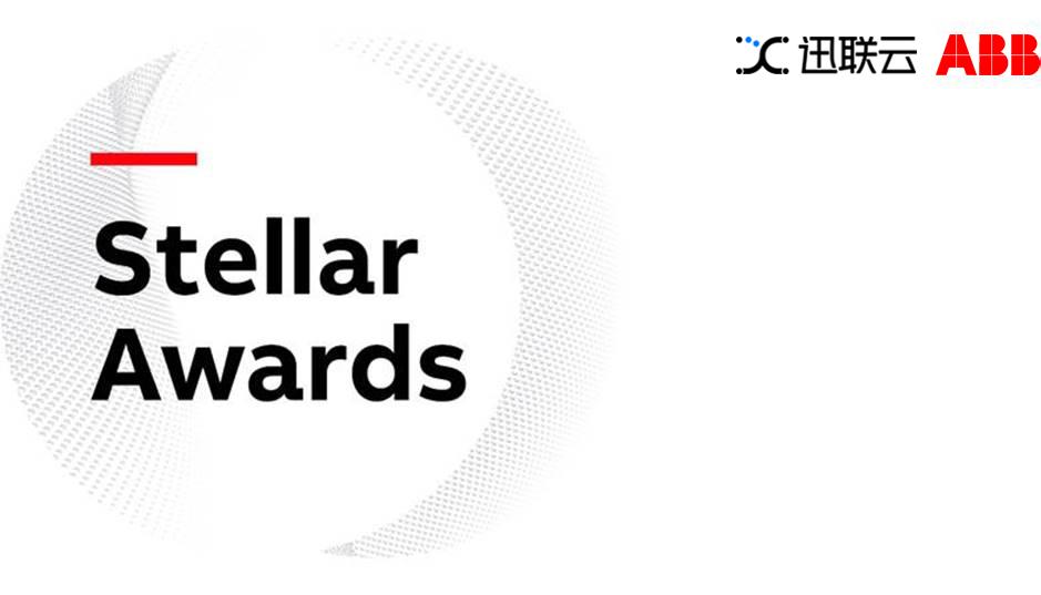 迅联云助力ABB(中国)进项数字化管理项目荣获Global Stellar Awards