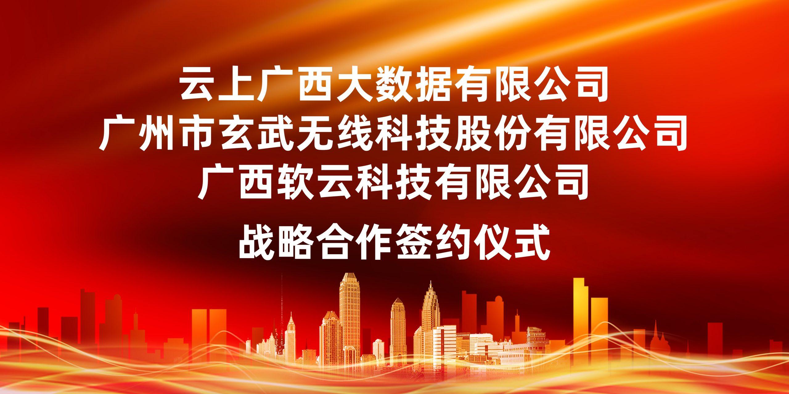 玄武科技联袂云上广西&广西软云 成为广西信息管理业务发展战略合作伙伴