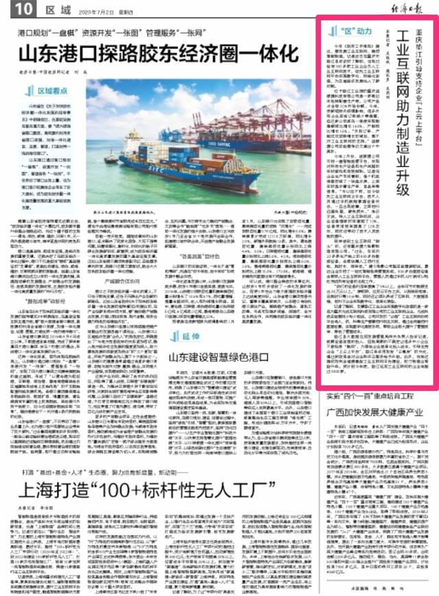聚焦垫江:工业互联网助力制造业升级—振工链