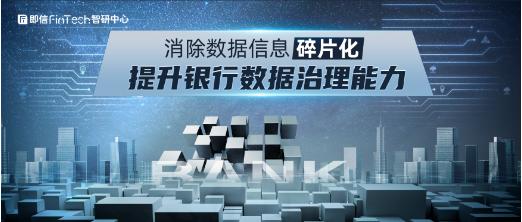 消除数据信息碎片化  提升银行数据治理能力
