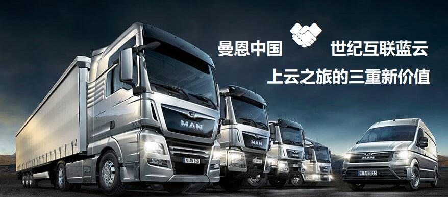 企业上云蜕变记——曼恩中国牵手蓝云,上云之旅的三重新价值