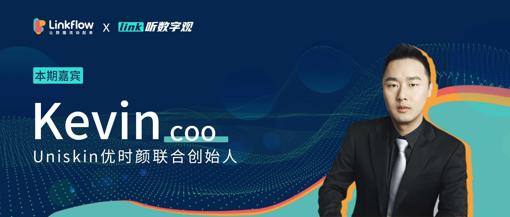 UNISKIN COO Kevin|营销数字化:数据沉淀和数据系统化运营一定要趁早!