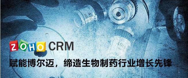 Zoho CRM赋能博尔迈,缔造生物制药行业增长先锋
