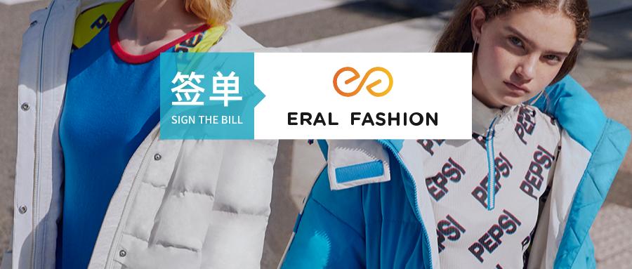 时尚服装品牌「艾莱依」携手易快报,让穿搭有活力报销有效率