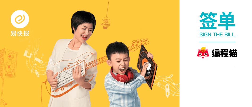 中国知名少儿编程教育品牌「编程猫」选择易快报,激活企业数字转型新动能