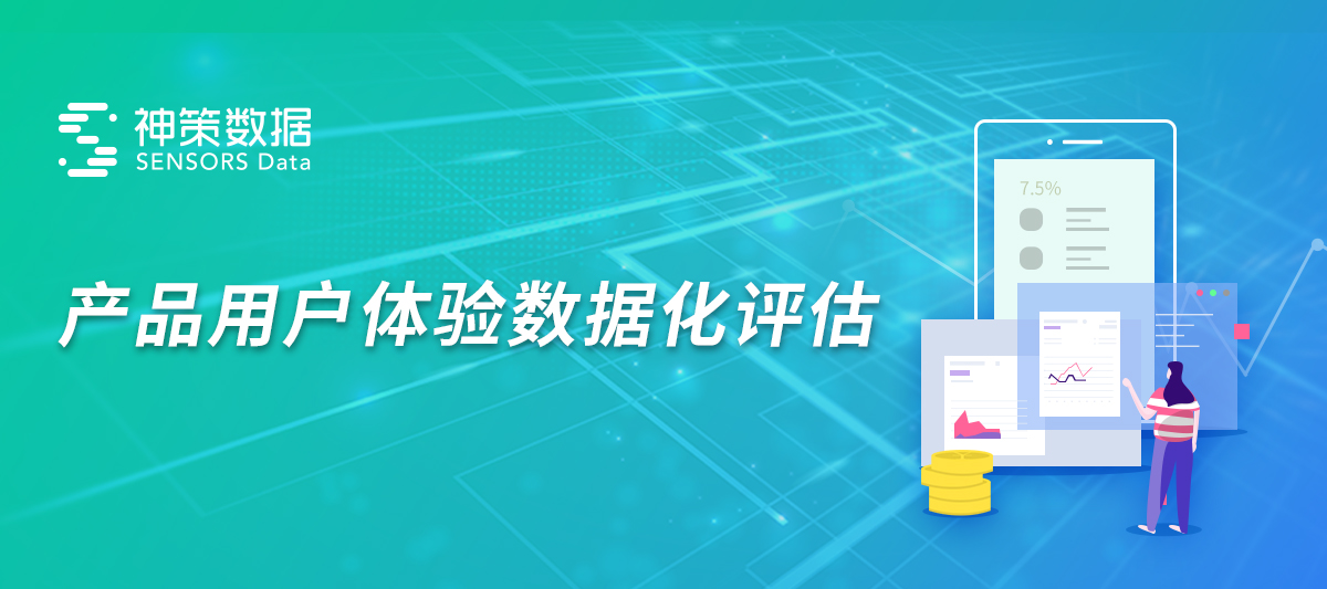 神策数据刘伟:产品用户体验数据化评估