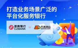 万米商云助力浙商银行构建业务场景广泛的综合性服务平台,打造平台化服务银行