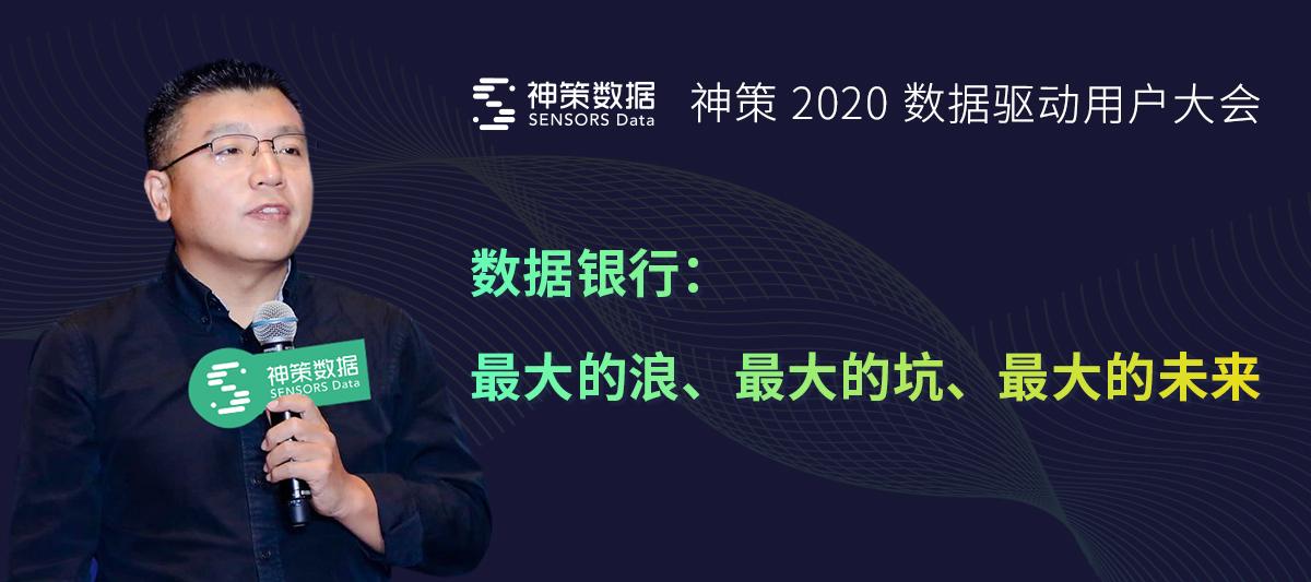 大连银行王丰辉:最大的浪、最大的坑、最大的未来