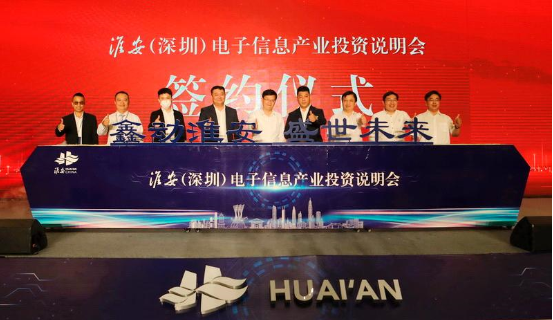 淮安市在深圳举行电子信息产业投资说明会 签约50亿智能制造产业园项目