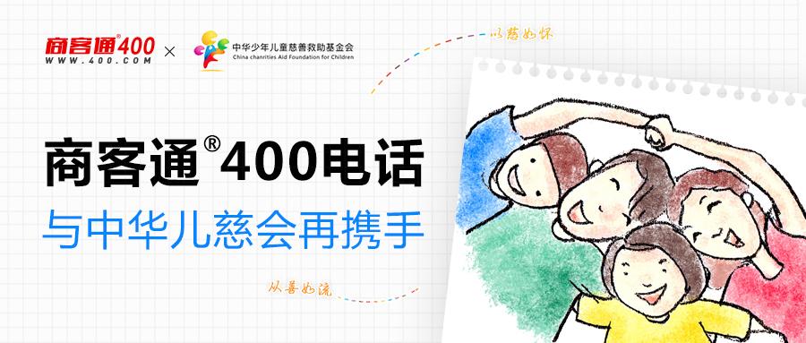 商客通®400电话与中华儿慈会再携手