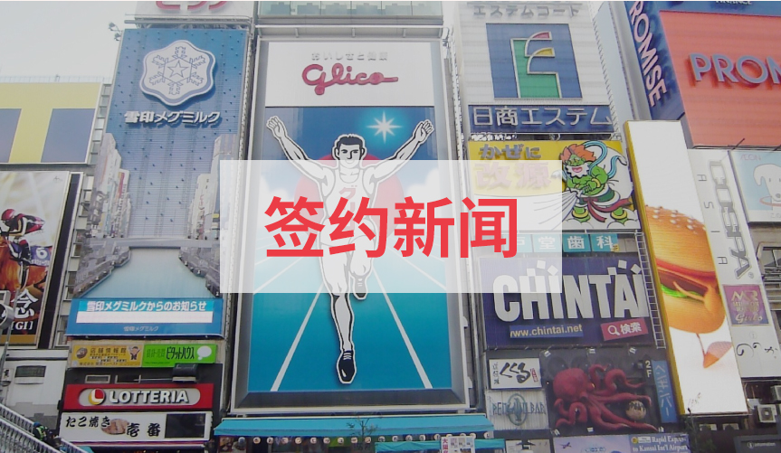 上海江崎格力高食品有限公司选择泛微OA系统