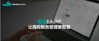 智园EduRP教务管理:化繁为简,让高校教务管理更智慧