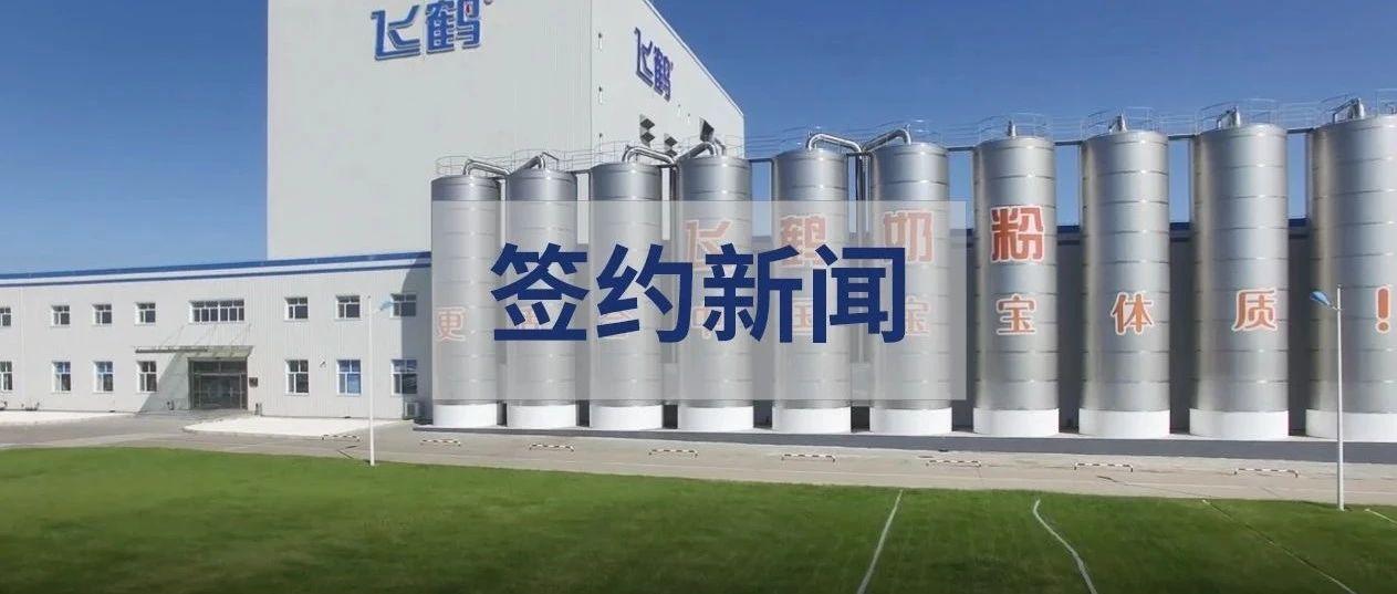 知名奶粉企业——飞鹤奶粉选择泛微