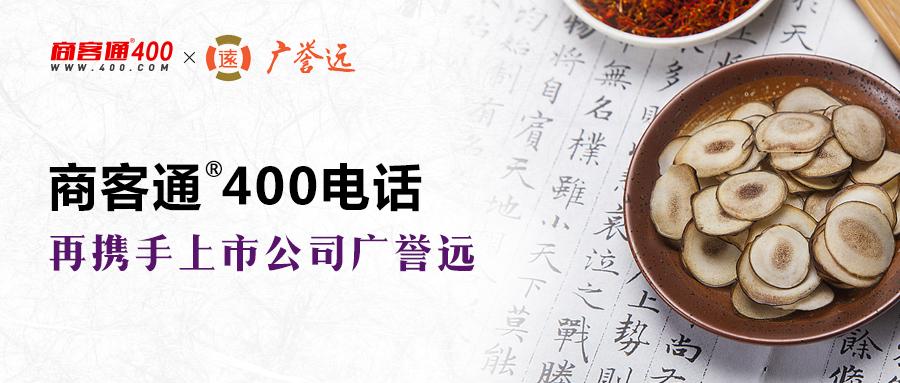 商客通®400电话再携手上市公司广誉远