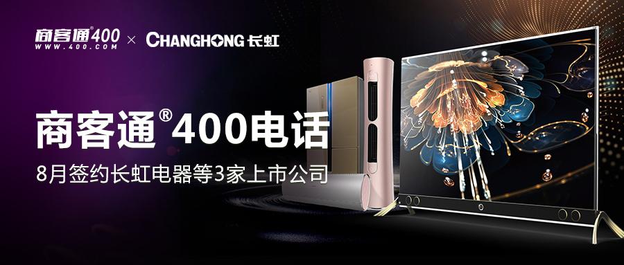 商客通®400电话8月签约长虹电器等3家上市公司