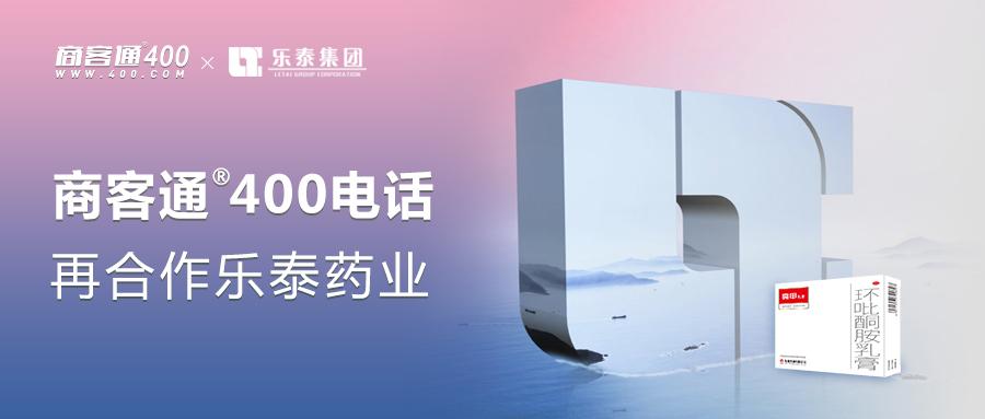 商客通®400电话再合作乐泰药业
