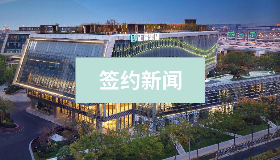 中国民营企业500强——正荣集团选择泛微OA系统