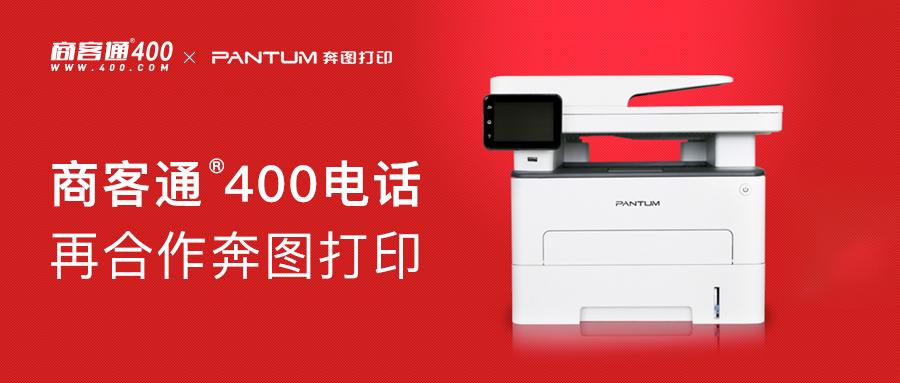 商客通®400电话再合作奔图打印