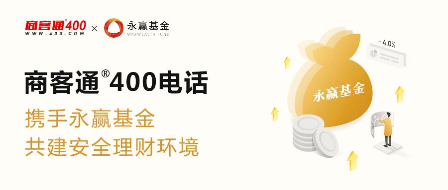 商客通®400电话携手永赢基金共建安全理财环境