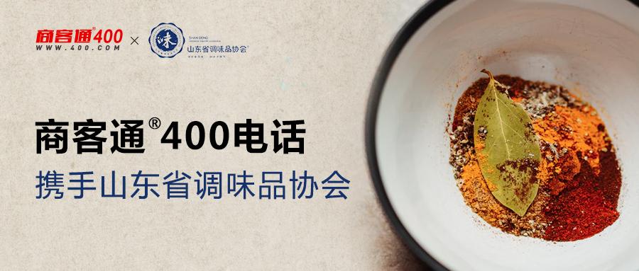 商客通®400电话携手山东省调味品协会