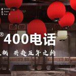 商客通®400电话签手香天下火锅共赴五年之约