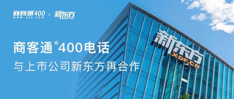 商客通®400电话与上市公司新东方再合作
