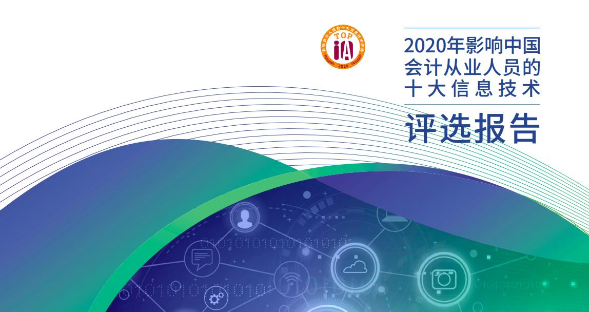财会热点 | 2020影响中国会计从业人员的十大信息技术(附报告)