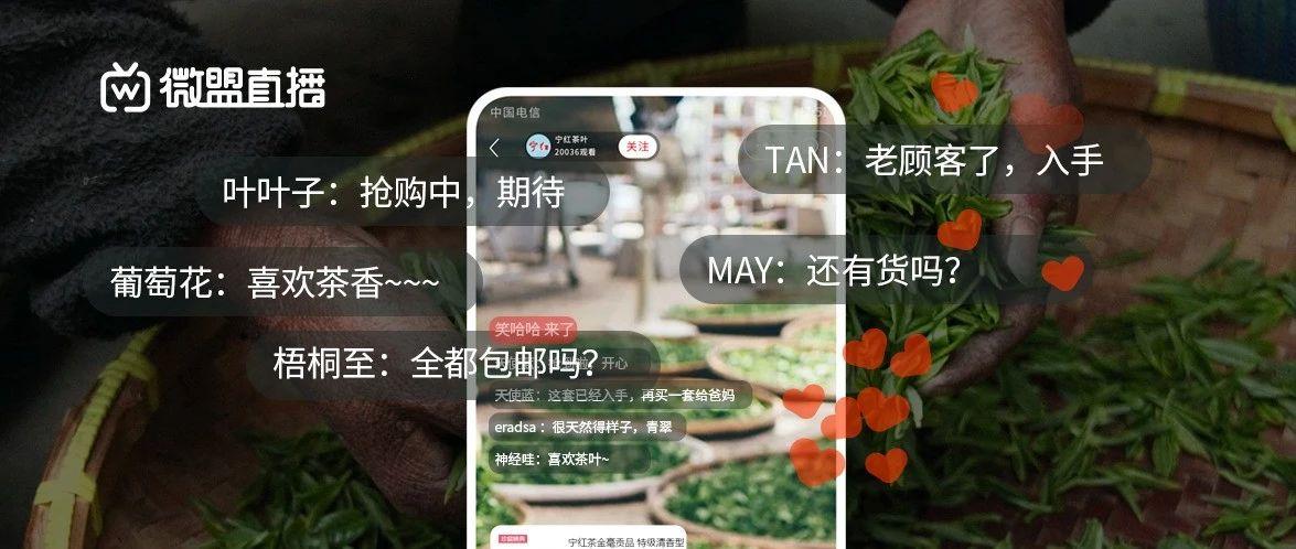 微盟小程序商城带动农产品打开销路 宁红茶花样营销直播带货