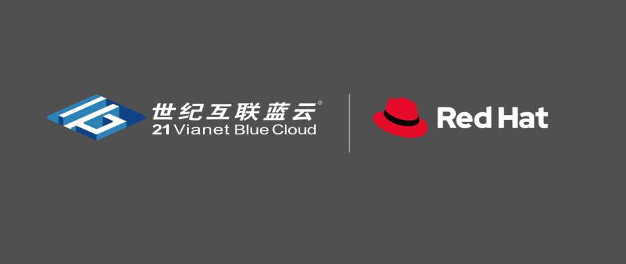 世纪互联蓝云获得红帽CCSP认证,携手助力企业数字化转型