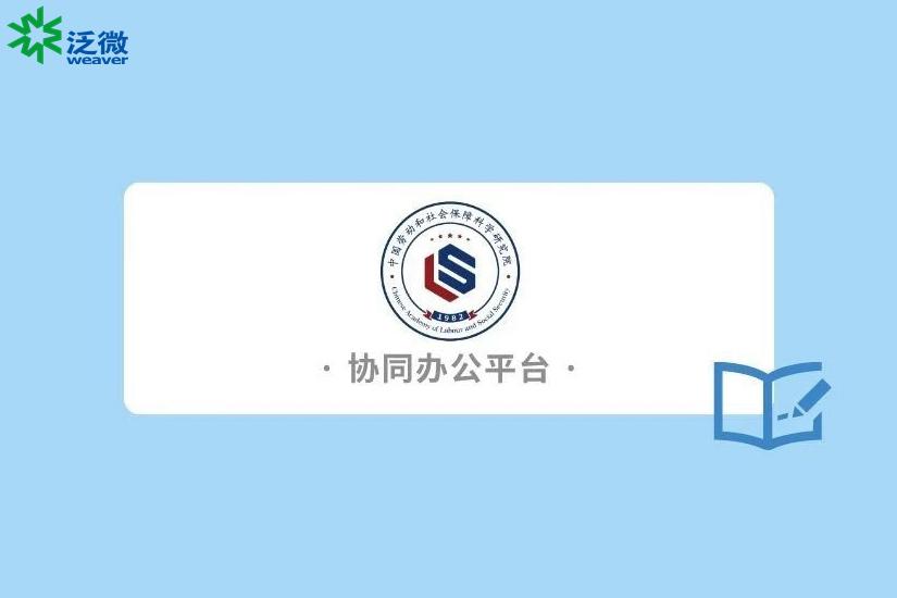 中国劳动和社会保障科学研究院携手泛微,打造高效融合移动办公平台