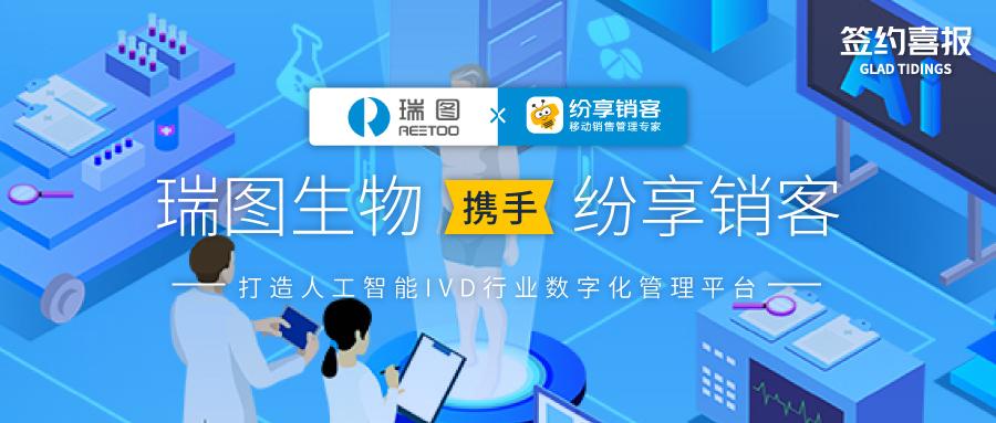 瑞图生物携手纷享销客打造人工智能IVD行业数字化管理平台