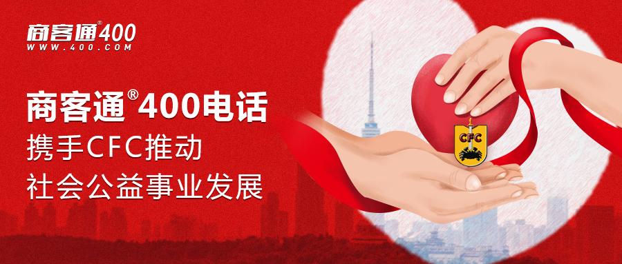 商客通®400电话携手CFC推动社会公益事业发展