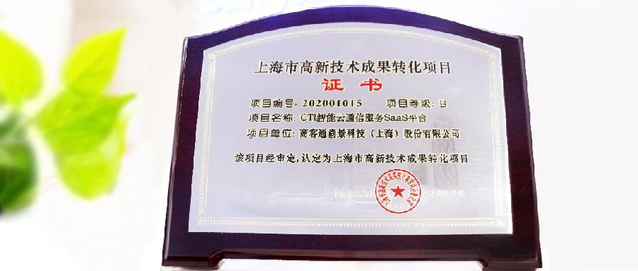 商客通®400电话平台再获上海市高新技术成果转化项目认定