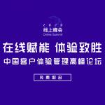「2020中国客户体验管理高峰论坛」,邀您共话后疫情时代的转型机遇