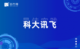 """科大讯飞启用倍市得:产品以""""智""""取胜,体验因""""人""""而异"""