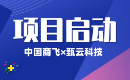 """重磅!甄云科技助力中国商飞采购数字化转型 为""""大飞机""""梦想提速护航"""