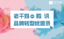 """#腾讯状告老干妈#案件持续发酵:""""国民女神""""营销传奇背后的转型升级忧思录"""