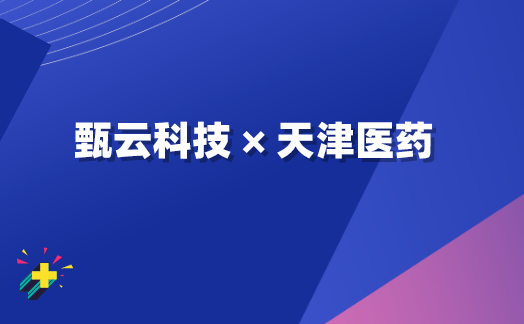 数字化重塑供应链!甄云数字化采购平台 助力天津医药供应链采购智慧升级
