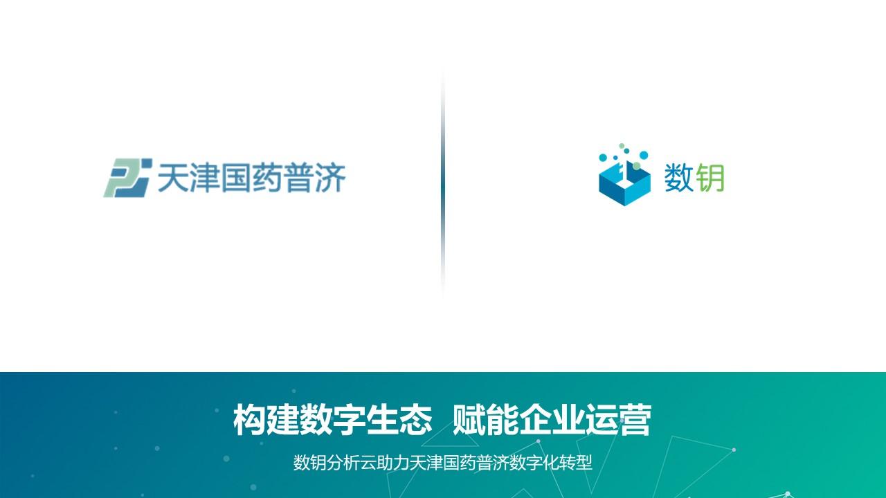构建数字生态 赋能企业运营 —— 数钥分析云助力天津国药普济数字化转型